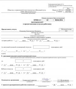 Как исправить декларацию по ндс если ошибка в номере выданного счета фактуры