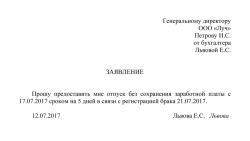 Заявление на отпуск за свой счет (образец)
