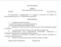 Приказ о разработке положения о бухгалтерии регистрация патент ип такси