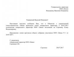 бланки заявлений к декларации по ндфл