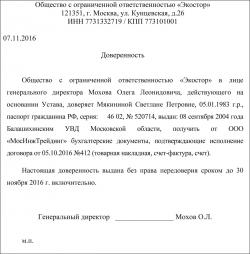 Уфмс россии по г москве Гречков К.В.