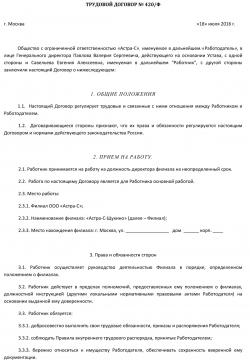 доверенность на регистрацию обособленного подразделения образец img-1