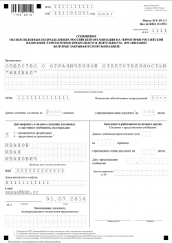 Образец заполнения командировочного удостоверения в 2019 году.
