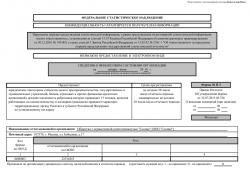 форма п 4 образец заполнения 2015