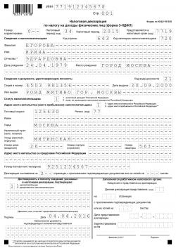 Пример заполнения налоговой декларации УСН за 2014 год Лист