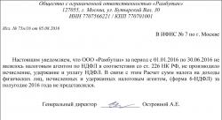 письмо в налоговую о непредоставлении 6 ндфл образец