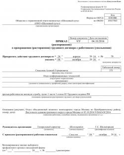 компенсация при увольнении гражданского служащего