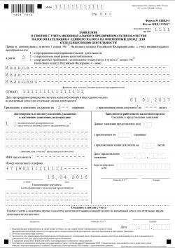 Заявление о снятии с учета ЕНВД ИП 2018 скачать бланк