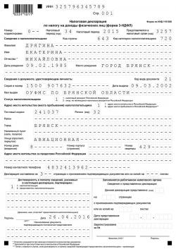 документы регистрация ооо иркутск