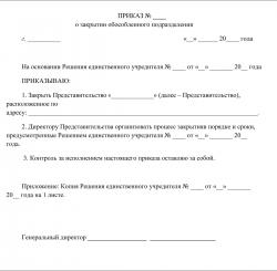 приказ о смене адреса обособленного подразделения образец - фото 7