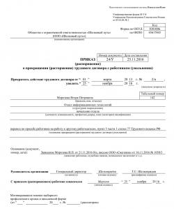 Изображение - Увольнение переводом в другую организацию с согласия работника - образец prikaz_ob_uvolinenii_v_porjadke_perevoda_obrazets