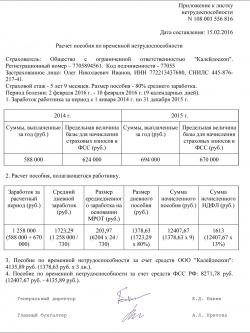 Расчет Больничного Листа В 2016 Году Бланк Скачать - фото 2