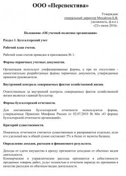 учетная политика 2011 образец усн и енвд - фото 4