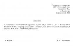 Образец заявления на дополнительный отпуск чернобыльцам.