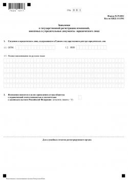 Решение о внесении изменений в учредительные документы ооо