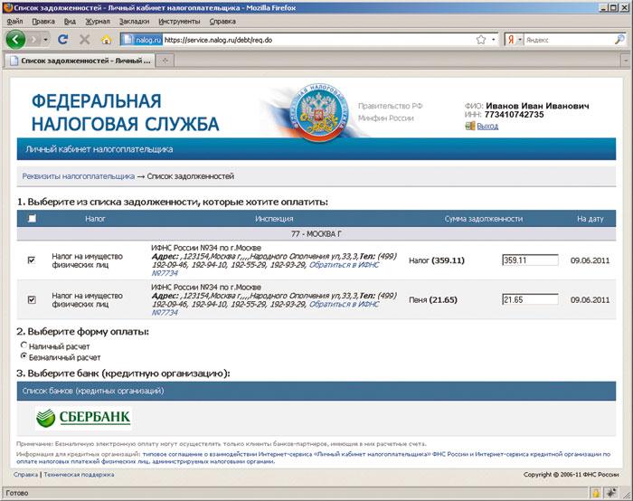 проверка налогов по инн физического лица онлайн без регистрации бесплатно в нижнем новгороде