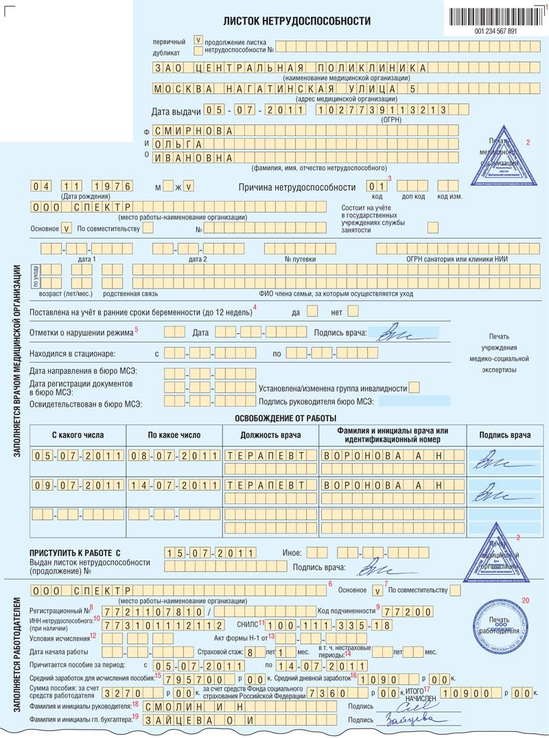 приказ минздравсоцразвития 347 н форма бланка