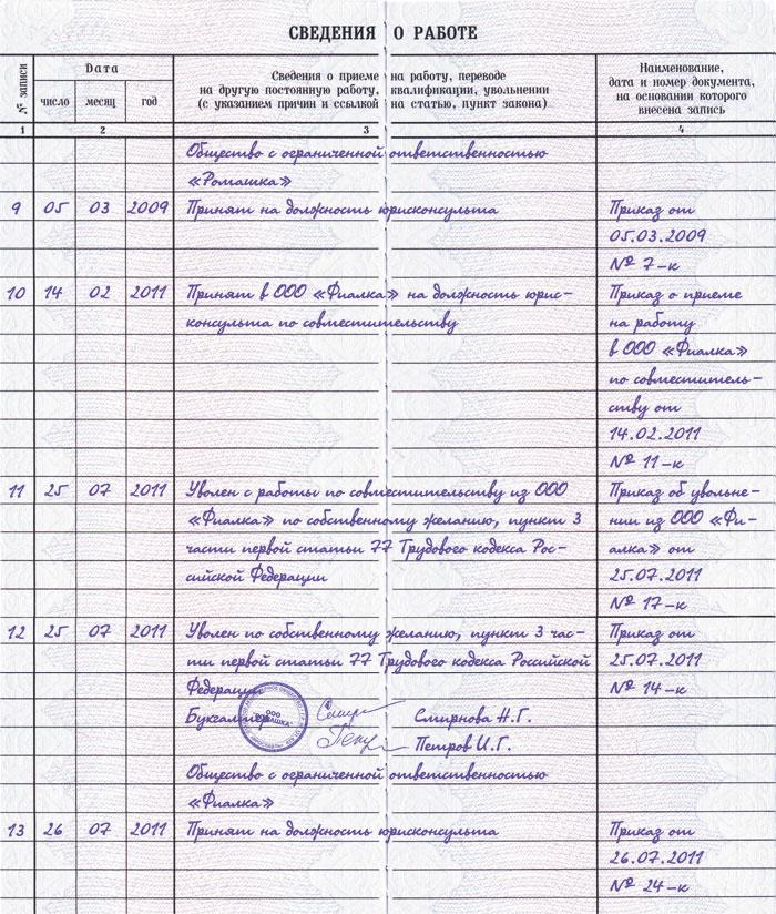 Как сделать запись в трудовой книжке о  631