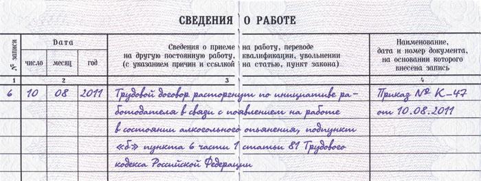 Трудовой кодекс рф попался в проходной в алкогольном опъянение