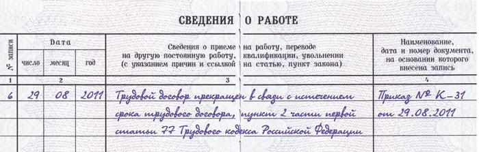Срочный трудовой договор со стажером образец