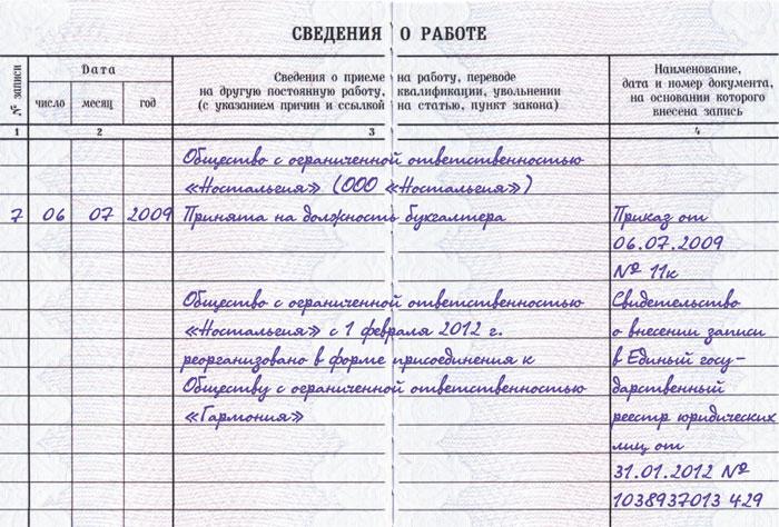 образец записи в трудовой книжке о реорганизации путем слияния