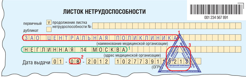 Справка 086 у Школьная улица (деревня Страдань)