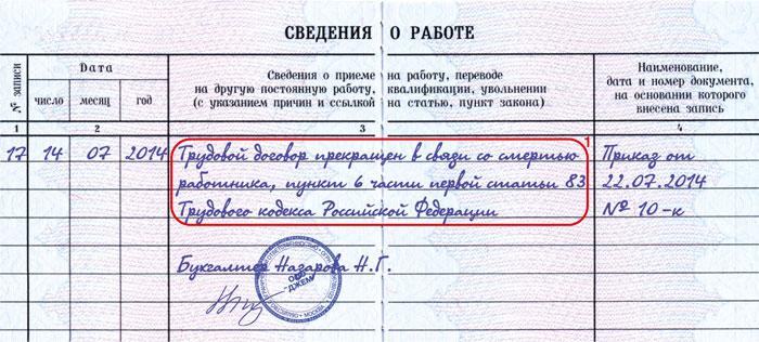 Если сотрудник умер какие документы должен подписать родственние