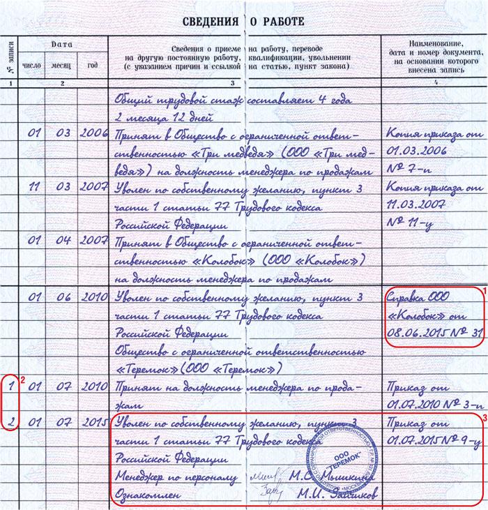 форма договора Москва