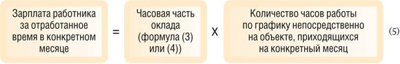 Вахтовый метод работы расчет зарплаты примеры
