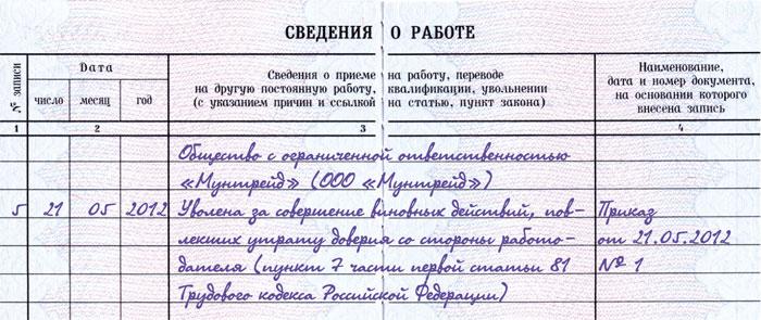 запись в трудовой книжке при увольнении по собственному желанию: