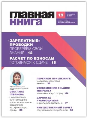 Новости: Вышел журнал «Главная книга» № 19 за 2019 год.