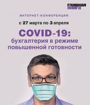 Новости: Конференция по «вирусным» проблемам продлевается!