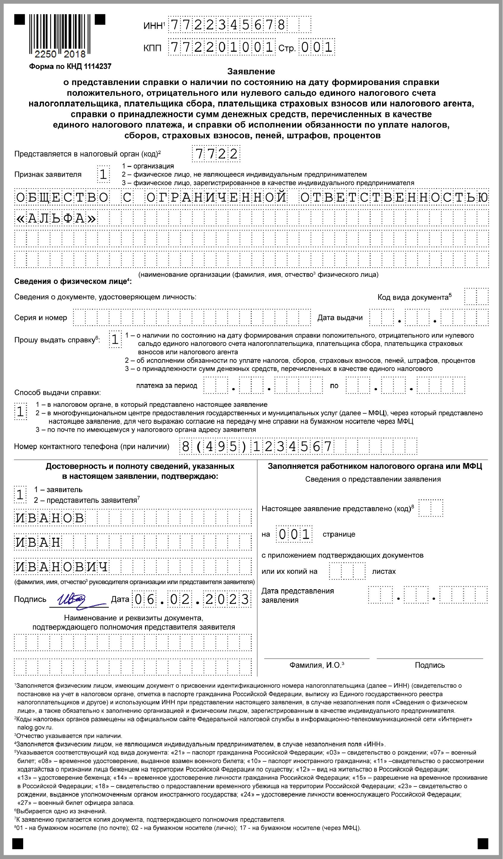 Образец письма в налоговую о состоянии расчетов с бюджетом