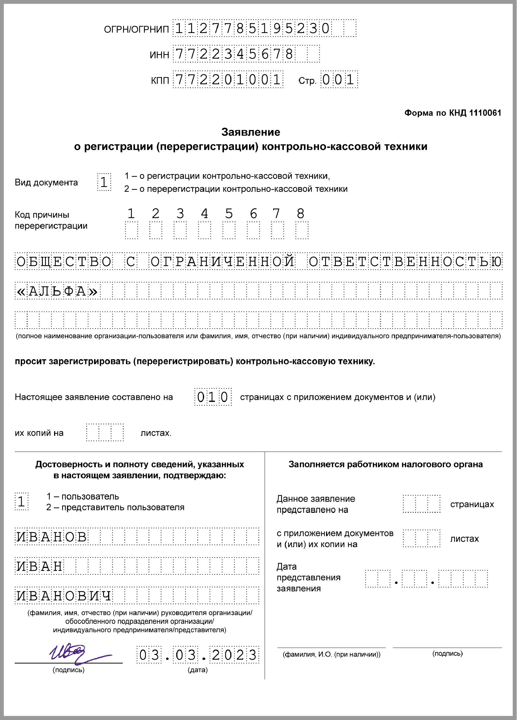 Какие документы оформлять при работе с онлайн кассами как выводить деньги из биткоин кошелька на киви