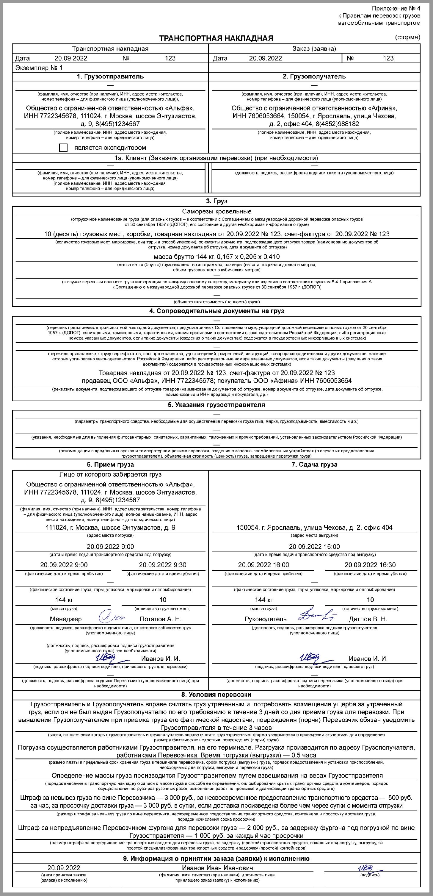 Акт приема передачи документов форма