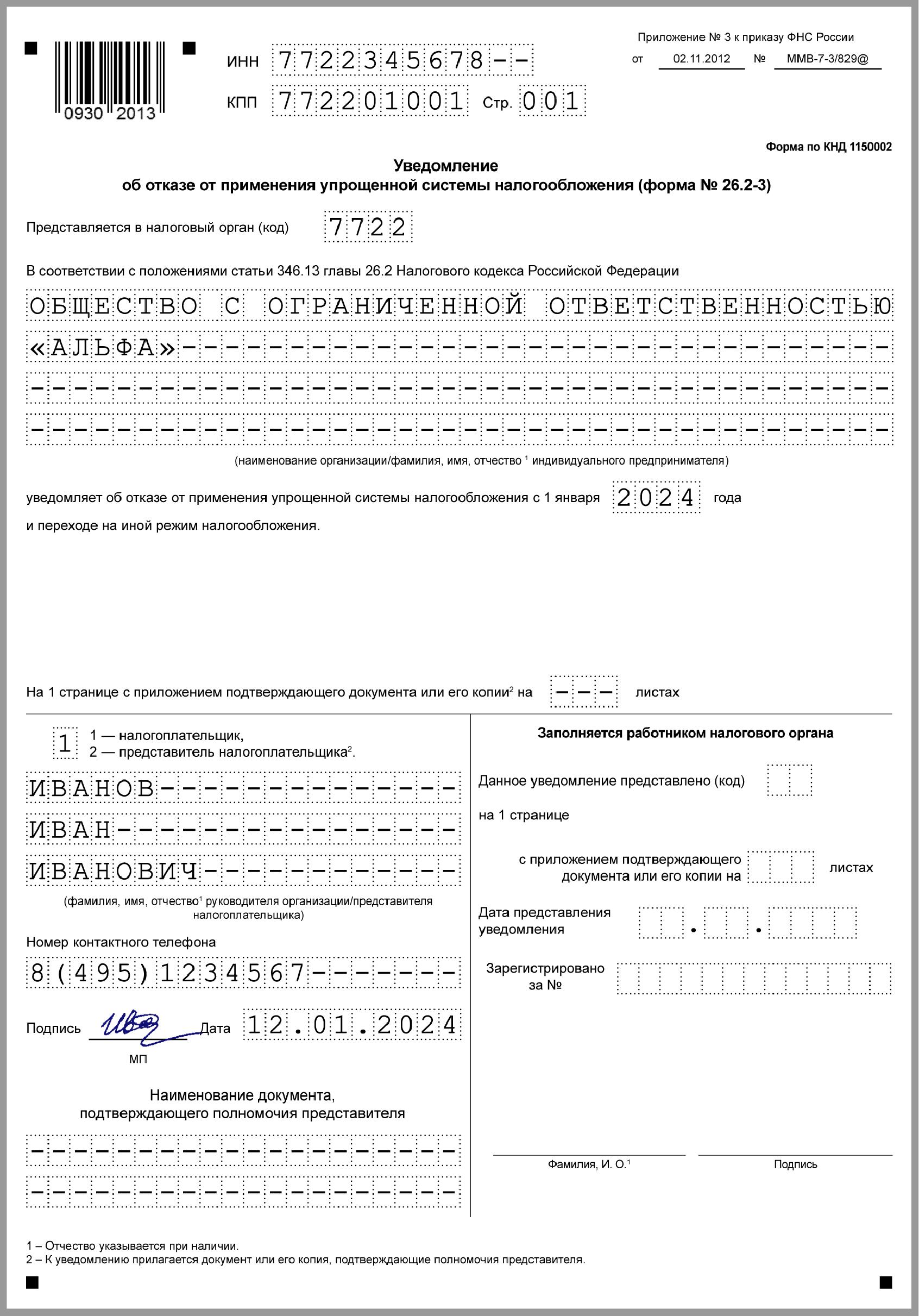 Как определить дату признания доходов на УСН при оплате товара электронными деньгами