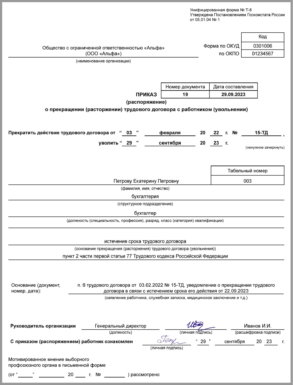 Увольнение по окончанию срока действия трудового договора: процедура, статья