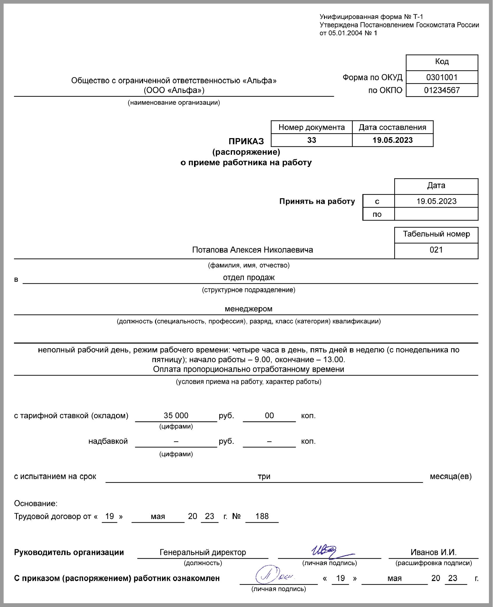 Образец приказа о назначении ответственных лиц в учреждении